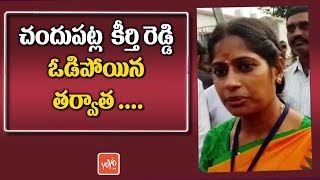 Bhupapally BJP MLA Candidate Chandupatla Keerthi Reddy Speech After Defeat