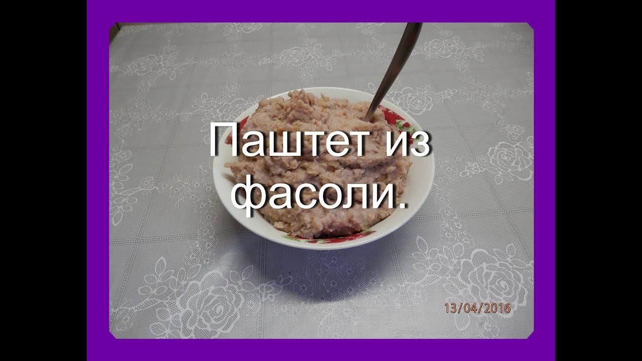 Паштет из фасоли рецепт