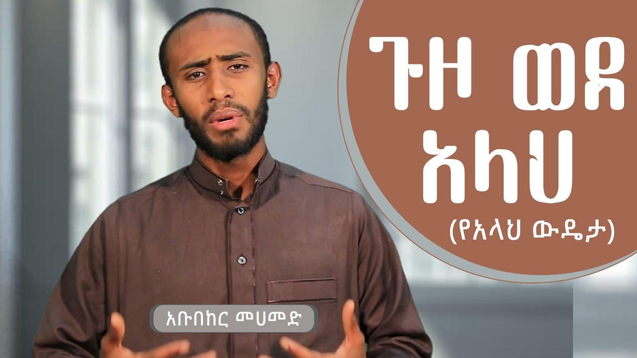 ጉዞ ወደ አላህ - (ክፍል 4) | by Abubeker Mohammed | ethioDAAWA