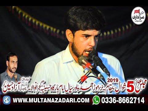 Zakir Syed Aoun Abbas Rabani I Majlis 5 Shawal 2019 | Near Mor Ahmad Pur Sial Jhang