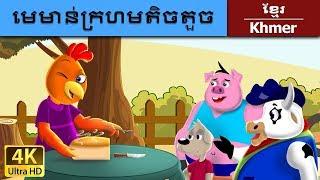 មេមាន់ក្រហមតិចតួច  - រឿងនិទានខ្មែរ - រឿងនិទាន - 4K UHD - Khmer Fairy Tales