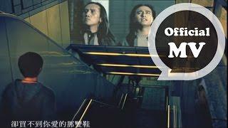 動力火車 Power Station [ 忠孝東路走九遍 ] Official Music Video