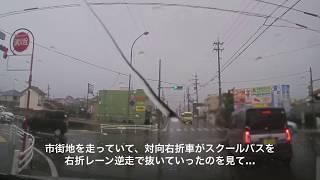 【ドラレコ】スクールバスが止まらない(~_~;)   【Drive recorder】The school bus didn't stop.