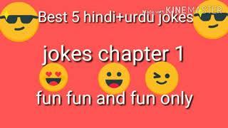 Funny 5 jokes in hindi+Urdu very funny chapter 1
