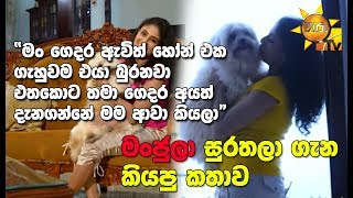 Hiru TV Morning Show - MY PET | 2019-07-19