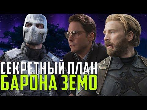 СЕКРЕТНЫЙ ПЛАН БАРОНА ЗЕМО!!! КОМАНДА ЗЛОДЕЕВ МАРВЕЛ l МСТИТЕЛИ 4