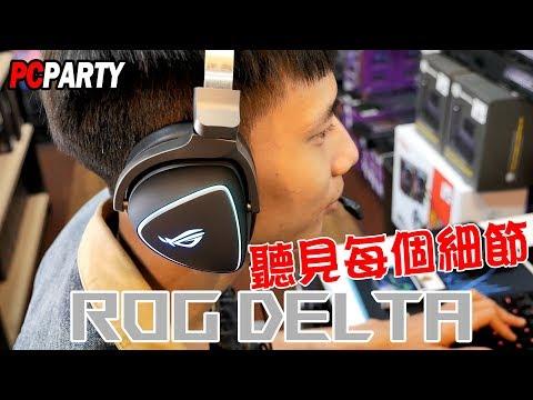 聽見每個細節 ROG DELTA 華頭ASUS Hi-Res 頂級電競耳機 7.1 開箱試用 PC PARTY 電競543