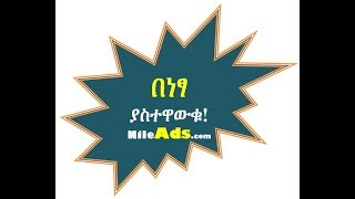 NileAds com - በነፃ ያስተዋውቁ! ይግዙ ፣ ይሽጡ …! Advertise – FREE – Buy * Sell …Anywhere … Anytime!