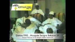 Gamou Tivaouane 1983 - Serigne Mansour Sy et Serigne Cheikh (02)