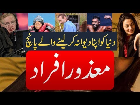 Famous People With Disabilities Who Inspire Millions - Motivational Video in Urdu - Purisrar Dunya
