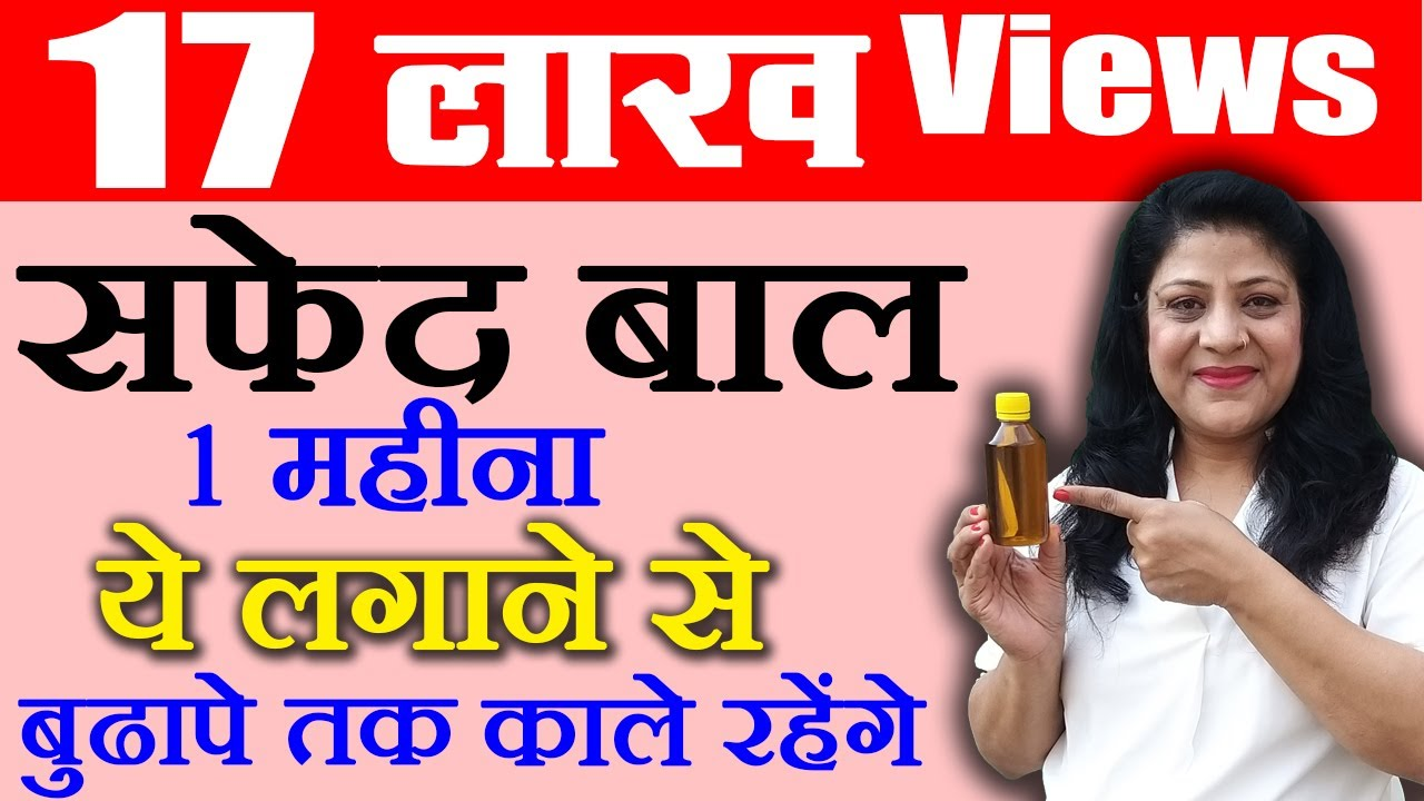 How To Make Hair Black Naturally In Hindi