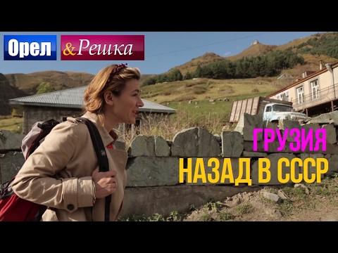 Орел и решка. Назад в СССР - Грузия (HD)