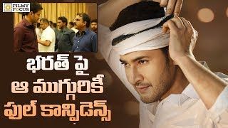 Those Three Members are Full Confidence on Bharat Ane Nenu | Mahesh Babu