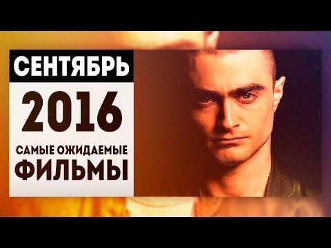 Самые Ожидаемые Фильмы 2016: СЕНТЯБРЬ