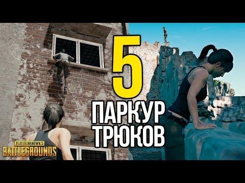 5 ЛУЧШИХ ТРЮКОВ С ПАРКУРОМ В PUBG! + СЕКРЕТНАЯ ЛОКАЦИЯ