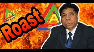 Dr. MAHFUZUR RAHMAN   ATN Bangla (Roasted)   New Bangla Funny video