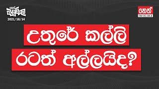 2021-10-14 | Neth Fm Balumgala