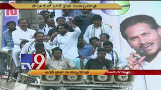 YS Jagan Speech in Salur Public Meeting || Praja Sankalpa Yatra @ Vizianagaram