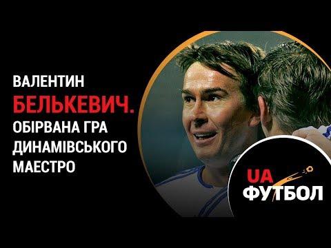 Валентин БЕЛЬКЕВИЧ. Обірвана гра динамівського маестро