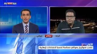 تأهب أمني مغربي لمواجهة مخاطر إرهابية