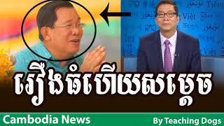 Cambodia Hot News WKR World Khmer Radio Morning Friday 09/22/2017