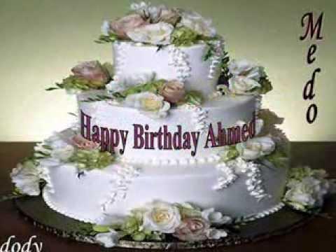 عيد ميلاد سعيد يا أحمد - YouTube