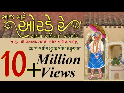 Aaj Mare Orde Re Full - Very Peaceful Kirtan video