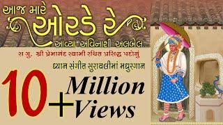 Download Aaj Mare Orde Re Full - Very Peaceful Kirtan 3Gp Mp4