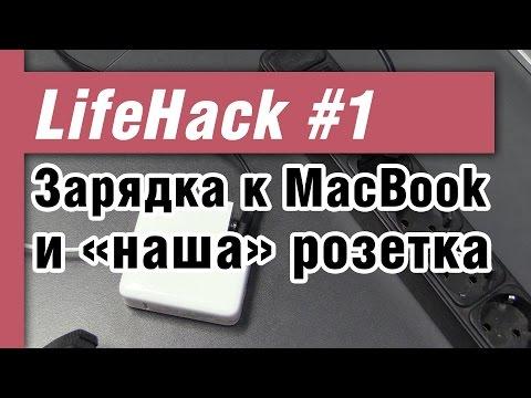 Зарядка для MacBook Pro и «наша» розетка – самое дешевое решение