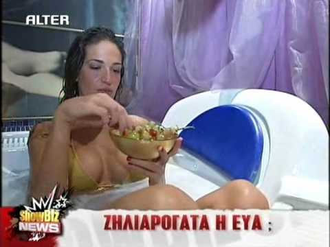 Show Biz News Εύα Λάσκαρη στο τζακούζι