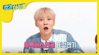(Weekly Idol EP.308) SEVENTEEN'S SEUNGKWAN is Good Actor