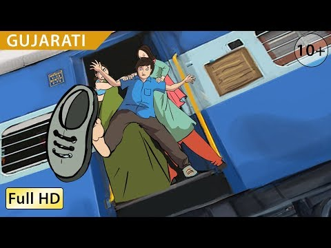 Kiran Bedi, How To Lose A Shoe: Learn Gujarati - Story For Children bookbox video