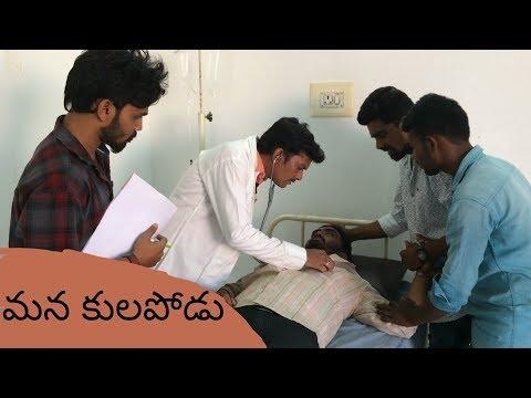Mana Kulapodu | A Telugu Comedy Shortfilm By Naresh Moluguri |