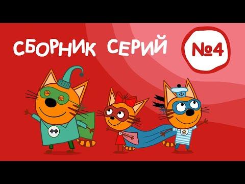 Три Кота | Сборник серий №4 | Мультфильмы для детей | 31-40 Серии