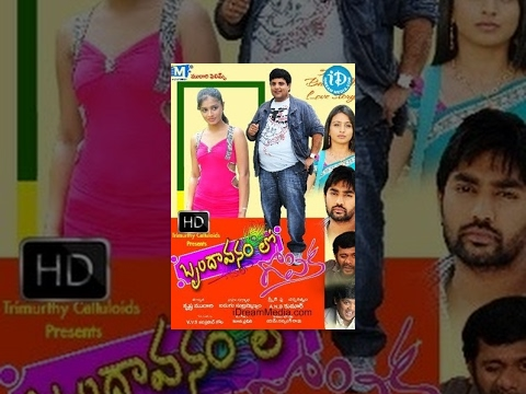 Brindavanam lo Gopika (2013) || Telugu Full Movie || Krishnudu - Anu Sri
