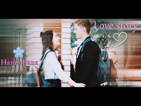 Ната & Ваня    Love Story    Школа 2 сезон