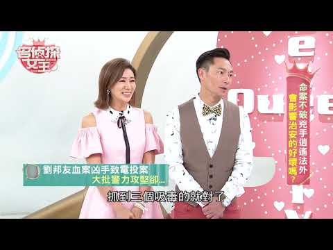 台綜-名偵探女王-20180928-台灣破不了的奇案真的會影響治安的好壞嗎?!