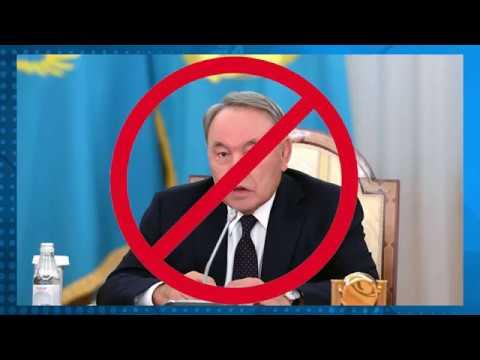 Что станет со счетами семьи Назарбаева?