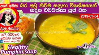 Weight loss pumpkin soup by Apé Amma