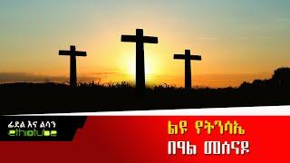 Ethiopia:  Fidel Ena Lisan : ፊደል እና ልሳን with Habtamu Seyoum | Episode 50 (Fasika Edition)