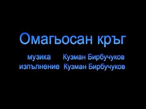 Кузман Бирбучуков /Паралел 42/ - Омагьосан кръг