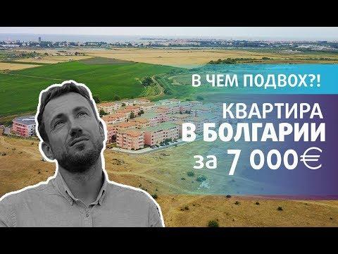 НАЛЕТАЙ! 7.000 euro! ДЕШЕВАЯ квартира в БОЛГАРИИ. А где ПОДВОХ?