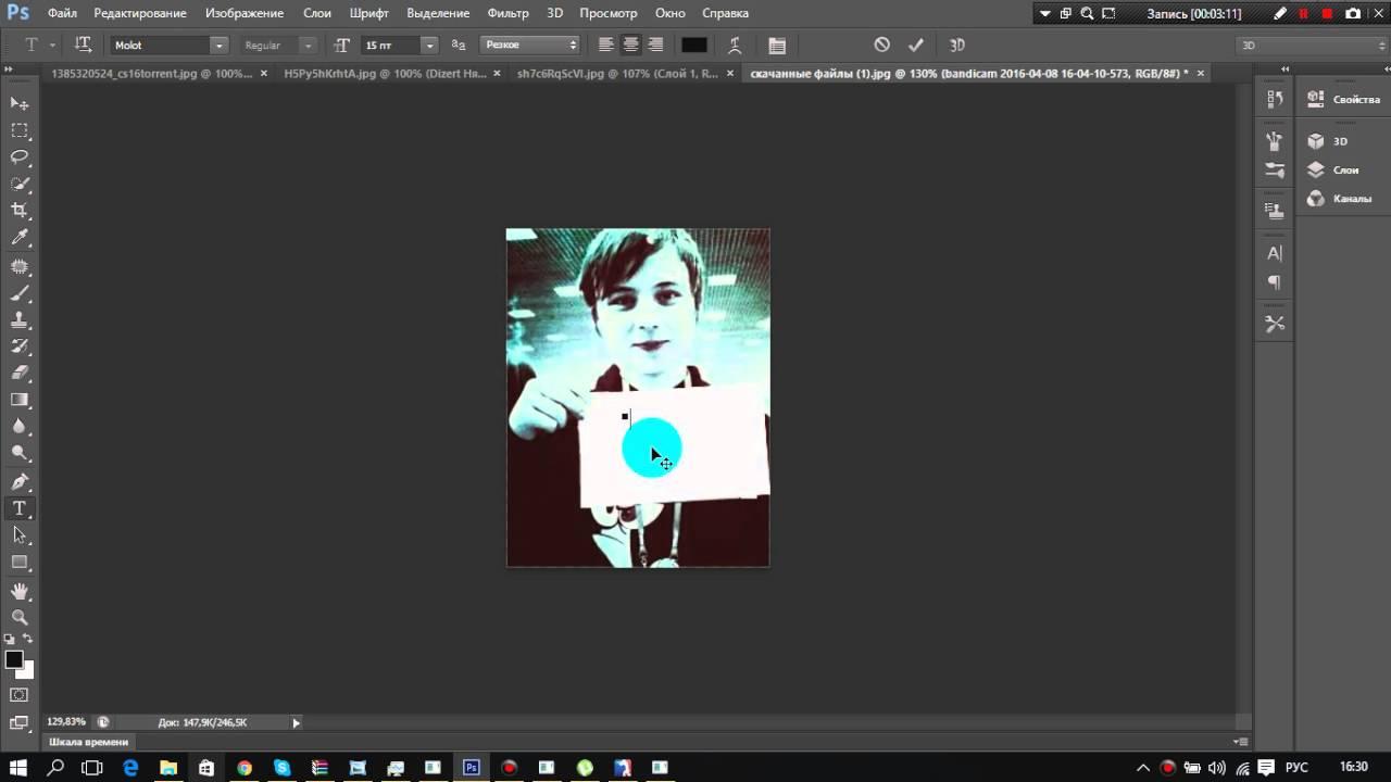 Как сделать себе ник в фотошопе