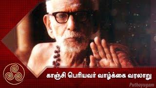 Wonders of Kanchi Periyavaa   Anushathin Anugraham   Episode 245   PUTHUYUGAM TV