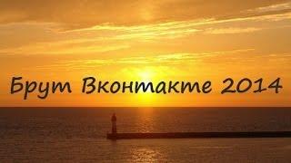 Брут Вконтакте 2014. Взлом пароля вконтакте при помощи KontaktMaster Extra