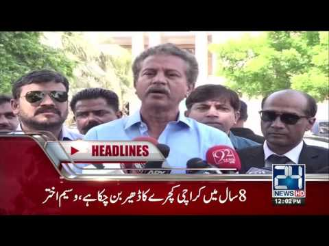 news headlines | 12:00 pm | 23 may 2017 | 24 news hd