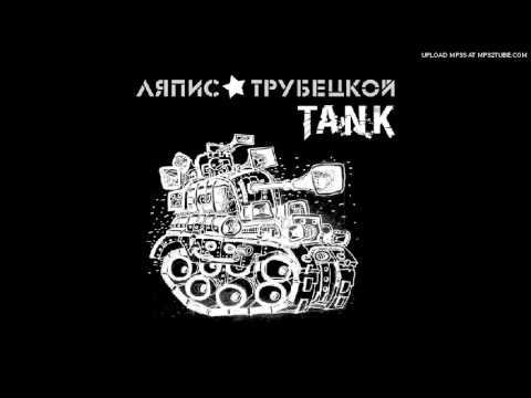 Трубецкой Ляпис - Танк