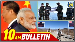 10  बजे का News Bulletin | Hindi News | Latest News | Top News | Today's News | 18 September 2020