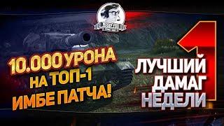 Лучший Дамаг Недели #1! 10.000 УРОНА НА ТОП-1 ИМБЕ ПАТЧА!