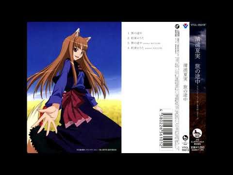 Spice And Wolf OP Single By Kiyoura Natsumi (清浦夏実) - 01 Tabi No Tochuu (旅の途中)